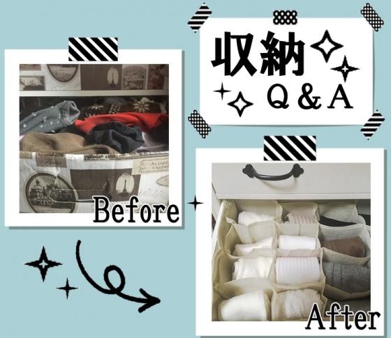 【整理収納実践編Q&A①】脱・ペアの見つからない靴下 収納方法