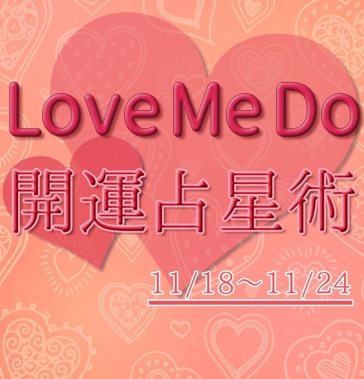【11/18~11/24のウィークリー占い☆】超簡単! 今週の12星座別・開運アクション【Love Me Do の開運占星術】