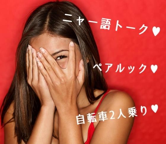 「ニャー語トーク♡」「ミッキーミニーと呼び合う」……赤面しちゃう恋愛体験暴露。