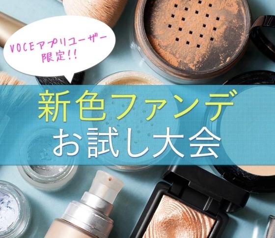 【アプリユーザー限定・抽選で25名様】3月6日(火)新作ファンデお試し大会を実施!