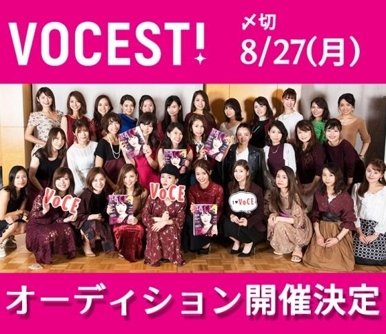 【VOCEST!オーディション開催決定】VOCE公式インフルエンサーとして一緒に美容界を盛り上げよう!