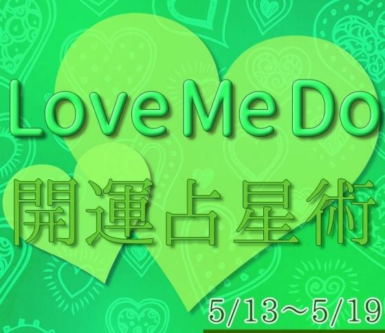 【5/13〜5/19のウィークリー占い☆】超簡単! 今週の12星座別・開運アクション【Love Me Do の開運占星術】