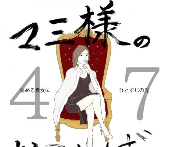 Vol.47 シミが隠せない女【21時のマミ様】悩める貴女にひとすじの光