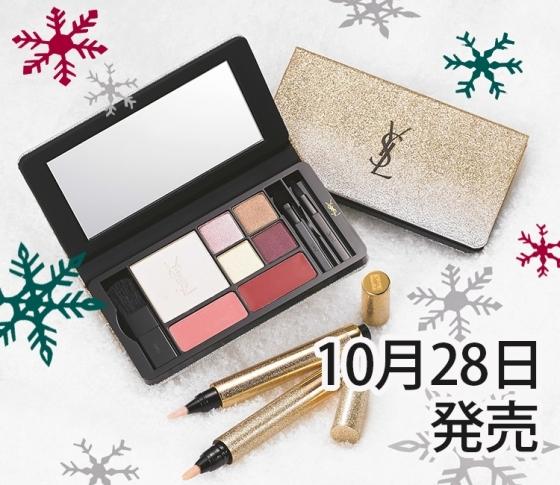 【明日10/28発売コフレ】クリニーク、エスティ、YSLにジョーマローン!!!