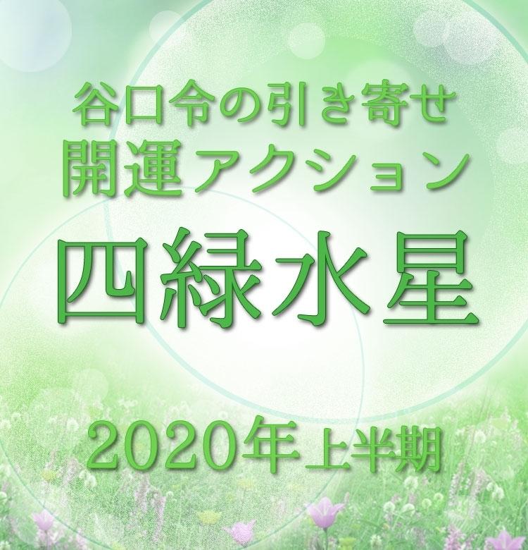 【2020上半期占い・風水】四緑木星はおうち時間と家族を大切にして開運!【谷口令の引き寄せ開運アクションアドバイス】