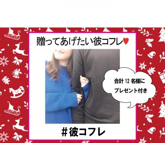 【なんと全品 読者プレゼント付き】贈ってあげたい 彼コフレ♥