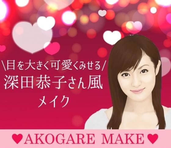"""【印象チェンジメイク】憧れの深田恭子さんのような、""""可愛い""""大きな丸い目に近づける♡"""