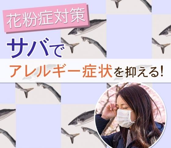 【つらい目のかゆみに】花粉症対策の食事にサバを取り入れて炎症を抑えよう!