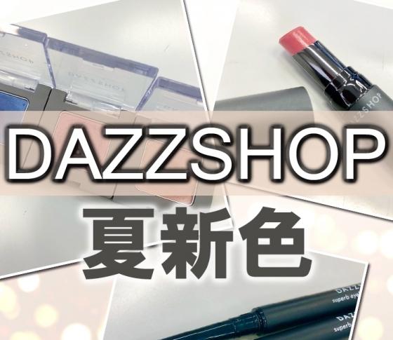 【2018夏新色 DAZZSHOP】唇を噛んだようなじんわりとした赤味のリップがオススメ!【ダズショップ】