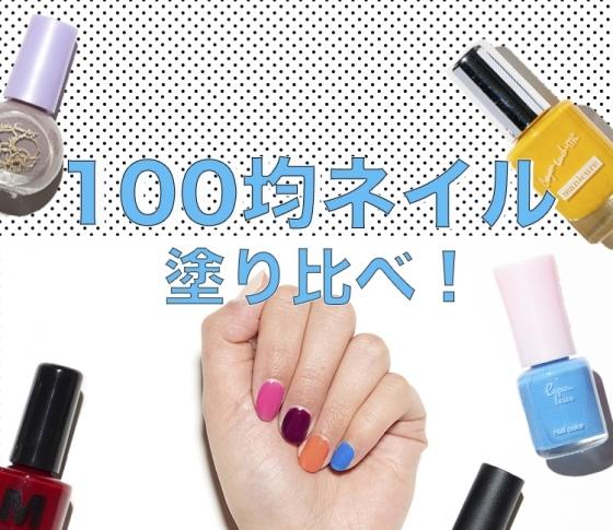 これで本当に100円!?  優秀すぎる100均ネイル塗り比べ!【ダイソー・キャンドゥ】