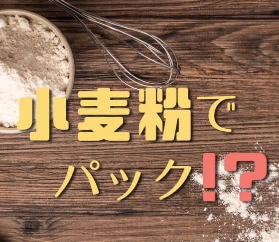 【伝統美容から最新情報まで】中国発!小麦粉でパック!?衝撃的美容法!