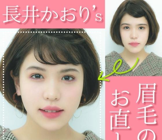 【眉毛の位置取り】で目ヂカラアップ|長井かおりの美人眉レッスン