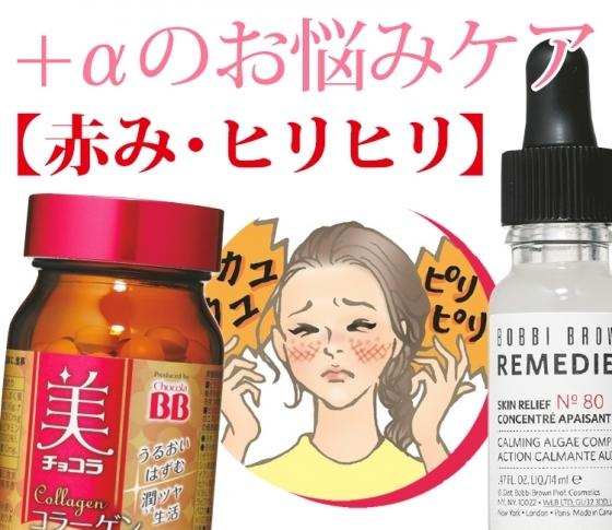 【ヒリヒリ赤み】飲むべきサプリ・塗るべきオイル・皮膚科ですべきこと