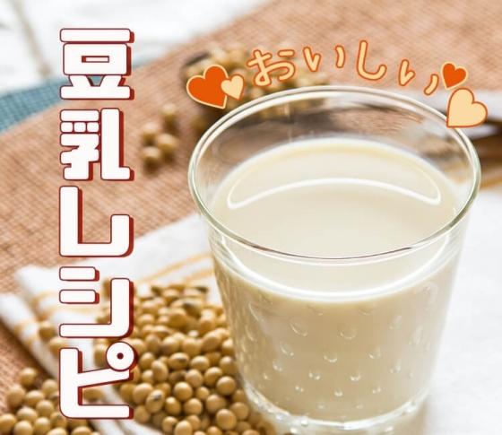 【豆乳の効果とは?】美肌&バストアップ効果に期待! おいしい豆乳レシピ3