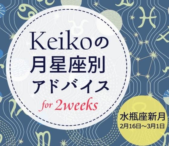 【Keikoの月星座別アドバイス】水瓶座新月2月16日~3月1日の引き寄せポイント
