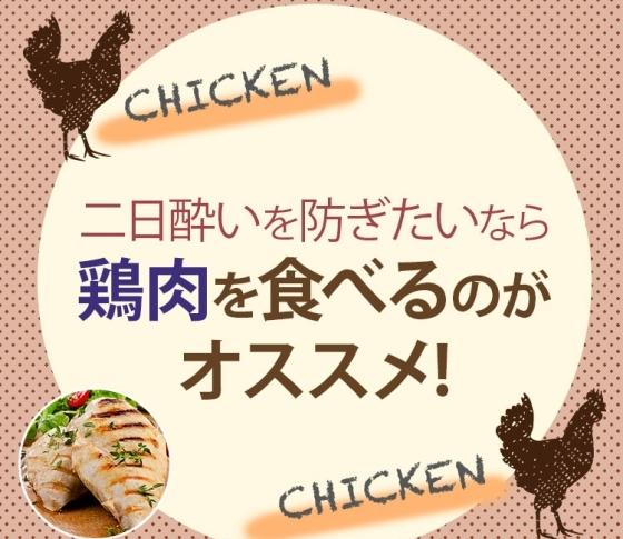 【お酒のつまみは鶏肉が◎】ヘルシーで美味しい鶏肉は二日酔いを防ぐ強い味方!