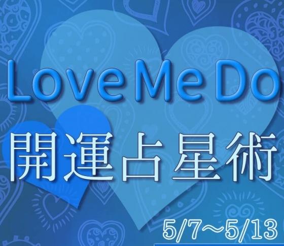 【5/7〜5/13のウィークリー占い☆】超簡単! 今週の12星座別・開運アクション【Love Me Do の開運占星術】