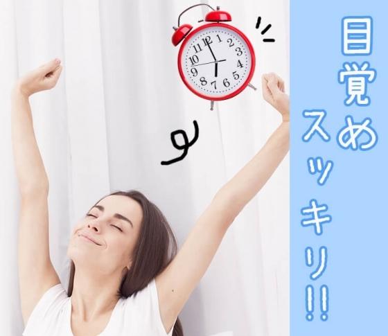 寝起きの悪さは○○が原因!明日から試したい【スッキリ寝起きのコツ】