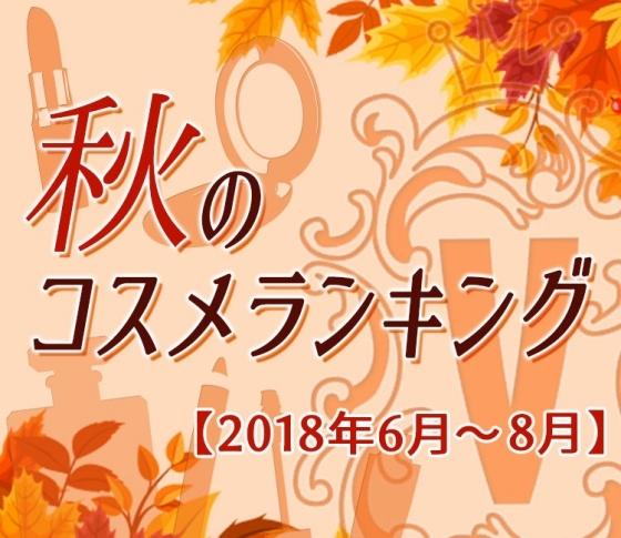 【秋のコスメランキング】クチコミ1位商品だけまとめ!【2018年6月~8月】