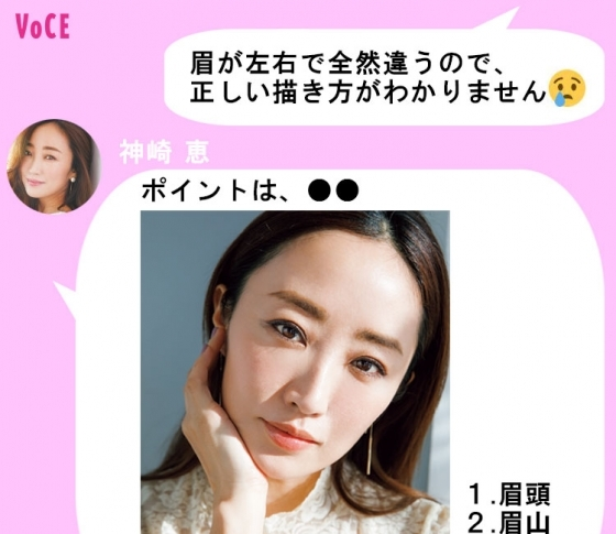 【眉の描き方】神崎恵さんが眉の悩みをすべて解決!【手入れ法も】