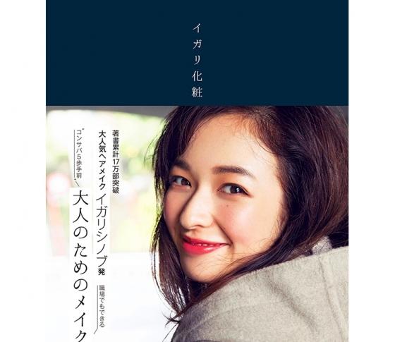 イガリシノブ著『イガリ化粧 ~大人のためのメイク手帖~』出版記念イベント開催決定!