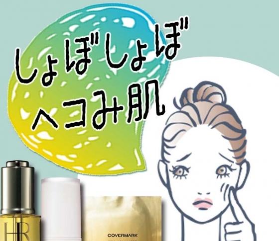 石井美保さんのほうれい線撃退テク公開!【乾燥して老けないためのプロの教え】