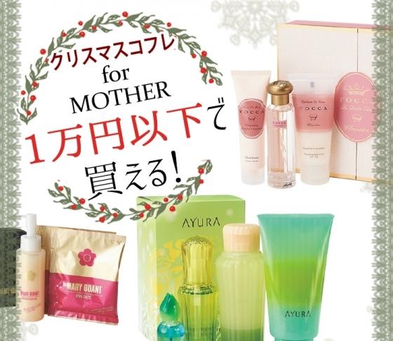 1万円以下で買える! お母さんにあげたい♡リッチなクリスマスコフレ8選