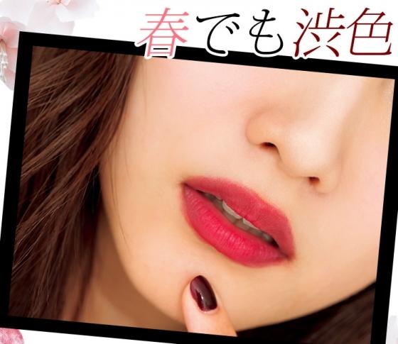 【VOCE編集部が厳選】春でも渋色が今年っぽい!濃い色リップBEST10