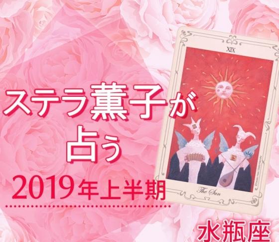 2019年上半期、水瓶座は恋をすることで輝けるとき【ステラ薫子のタロット×12星座占い】