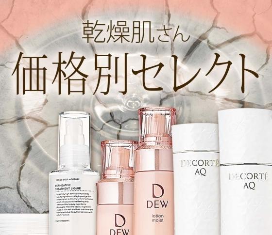 【乾燥肌さん】は、保湿成分が主役の化粧水と乳液を選ぶのが正解です!【値段別コスメ】