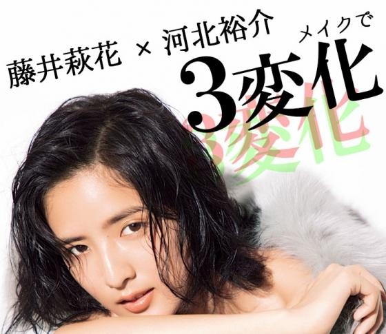 【藤井萩花×ヘアメイク河北裕介】美人オーラメイク3変化