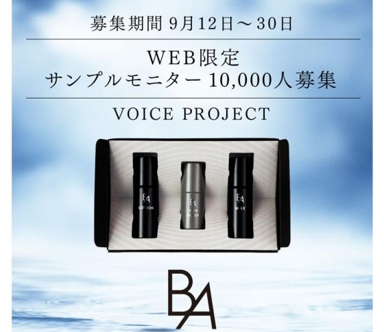 7日間分のサンプルがもらえる!10,000名様限定 B.A新美容液 無料モニター募集中![PR]
