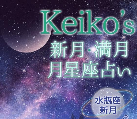 【Keikoの開運引き寄せレッスン】水瓶座新月2月5日~2月19日【新月・満月の月星座占い】