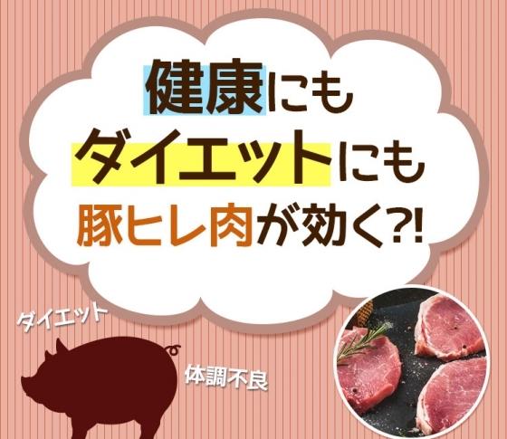 【ダイエットにも有効】豚ヒレ肉のビタミンB1が健康維持をサポート!