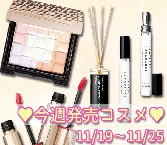 【チェックし忘れはない?】時短&美肌が叶うBBコンパクトに注目♥ 今週発売コスメ 11/19~11/25