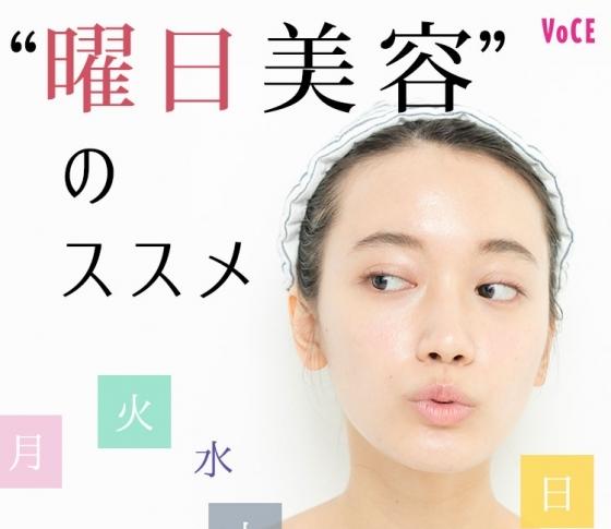 【小林ひろ美の「曜日美容」のススメ】1週間の中でも特別美容をするタイミングがある!
