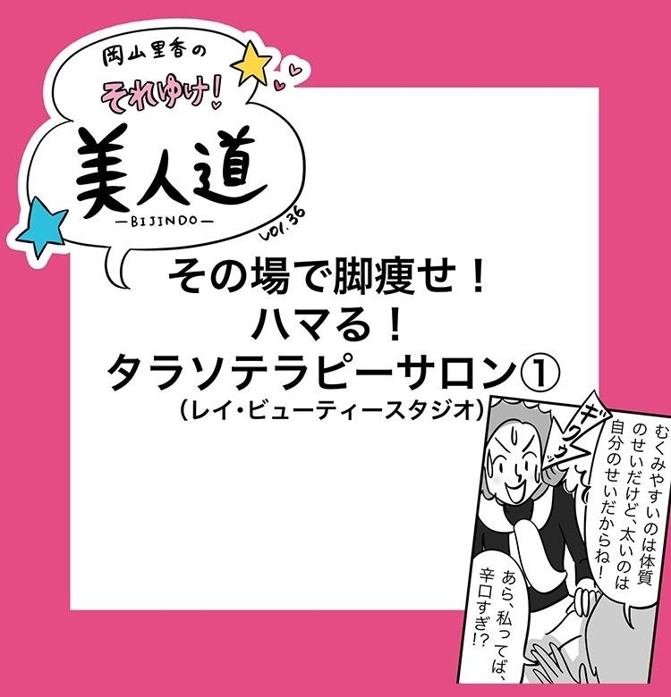 脚痩せ!ハマる!タラソテラピーサロン(前編)『岡山里香のそれゆけ! 美人道』vol.36