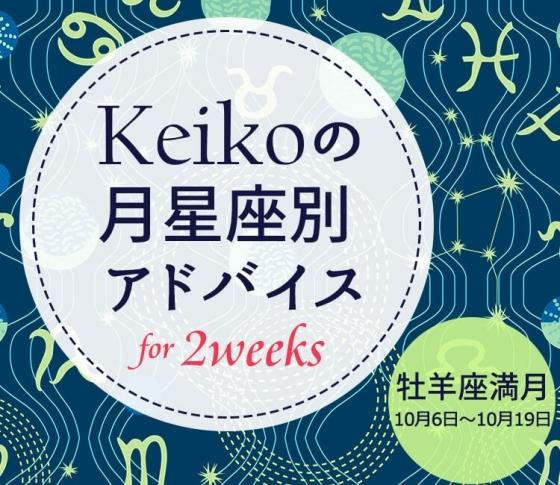 【Keikoの月星座別アドバイス】牡羊座満月10月6日~10月19日の引き寄せポイント
