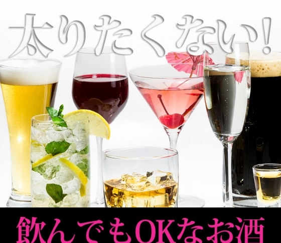【年末ヤセ活!】居酒屋で飲んでもOKなお酒とは?