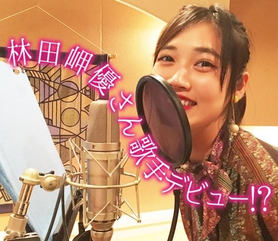 【林田岬優が歌手デビュー!?】レコーディングに密着取材しました!
