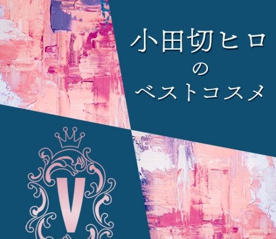 人気ヘアメイク小田切ヒロさんセレクト♡ 鉄板美人になれるベストコスメ受賞アイテム