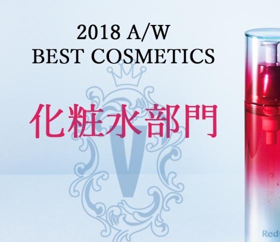 【速報!】VOCEベスコス【化粧水部門TOP3】を大発表!気になる第1位は?