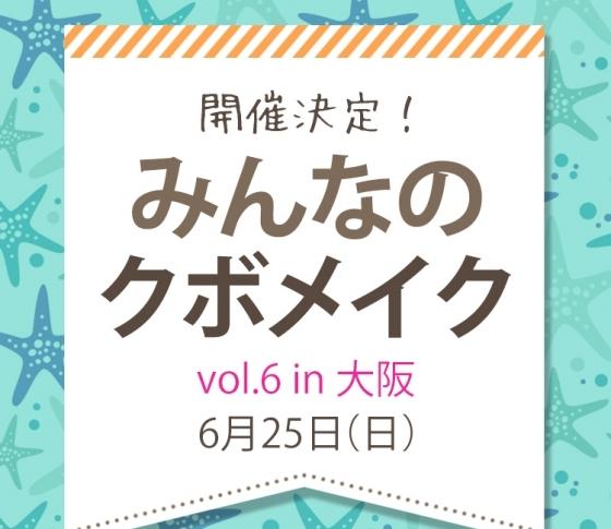 みんなのクボメイク vol.6 を開催決定! 6月25日(日)に大阪で開催します♡