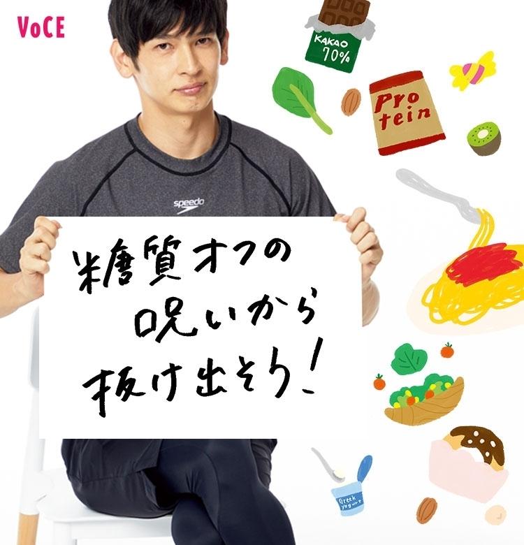 【森拓郎式ダイエット】糖質制限ダイエットはソン!?脂質オフが痩せる!