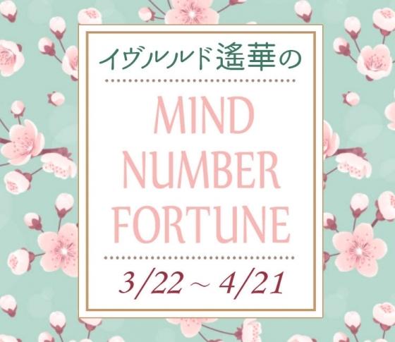 【3/22~4/21】イヴルルド遙華さんの「マインドナンバー占い」、あなたの運気はいかに?