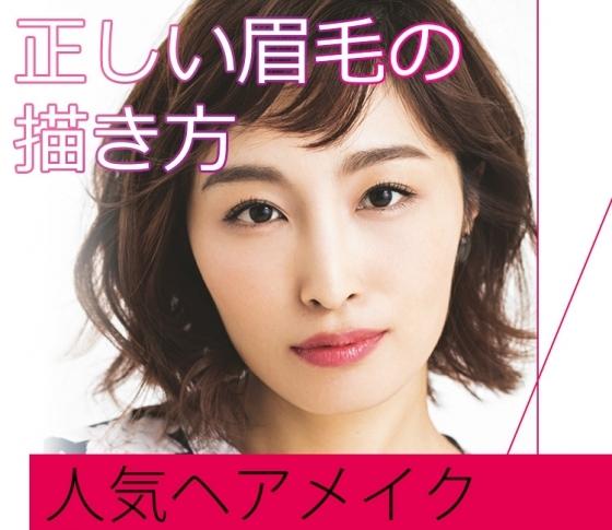 【ダメ眉の原因】をヘアメイク長井かおりさんが徹底解説【正しい眉毛の描き方】
