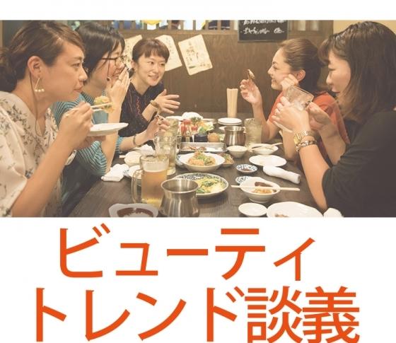今宵もニッポン美容に乾杯♡ 2016上半期ビューティトレンド談義