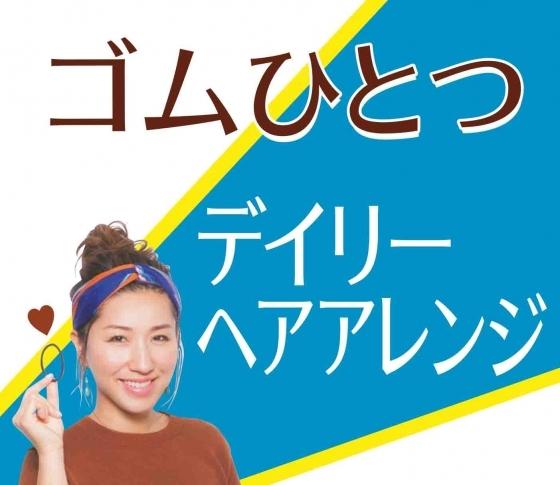 【長井かおりが伝授】ゴムひとつで超簡単! ヘアアレンジ基本のき