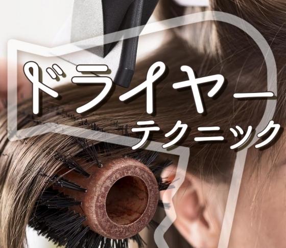 実は気になる【薄毛・ペタンコ髪】がふんわりヘアになるドライヤーテク
