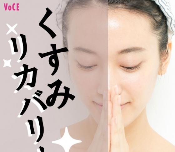 肌のくすみの原因とは?洗顔や化粧水でくすませない肌にする秘訣